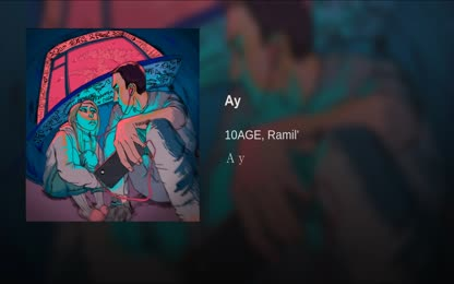 10AGE and Ramil - Ау